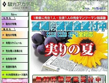 20110826syunko.jpg