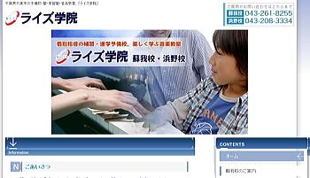 20110825raizu.jpg