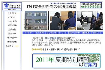 20110826jiritsu.jpg