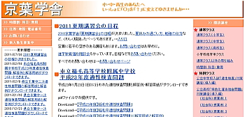 20110829keiyo-gakusya.jpg